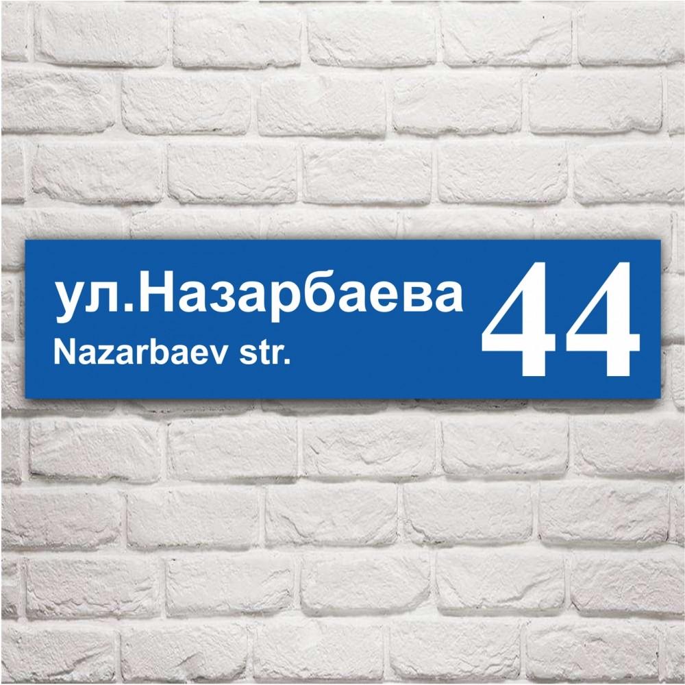 Табличка для дома