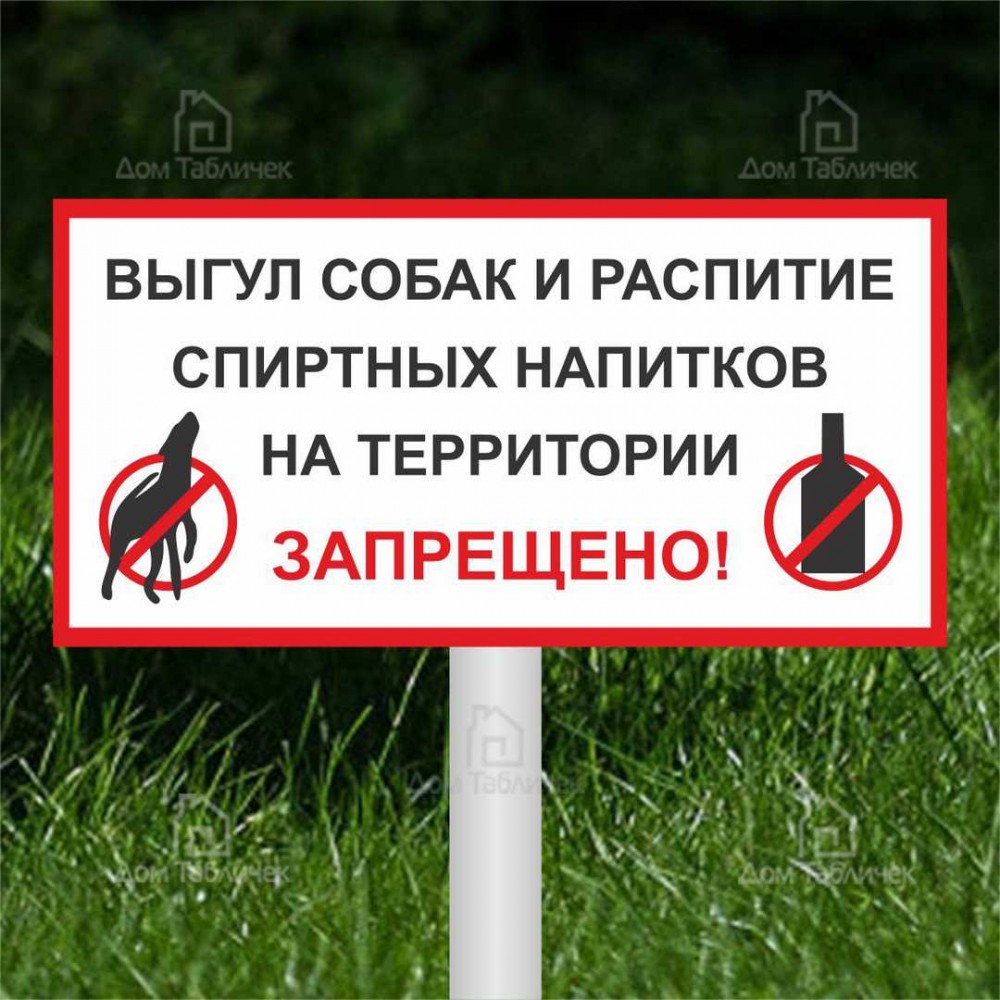 """Таблички """"выгул собак запрещен"""""""