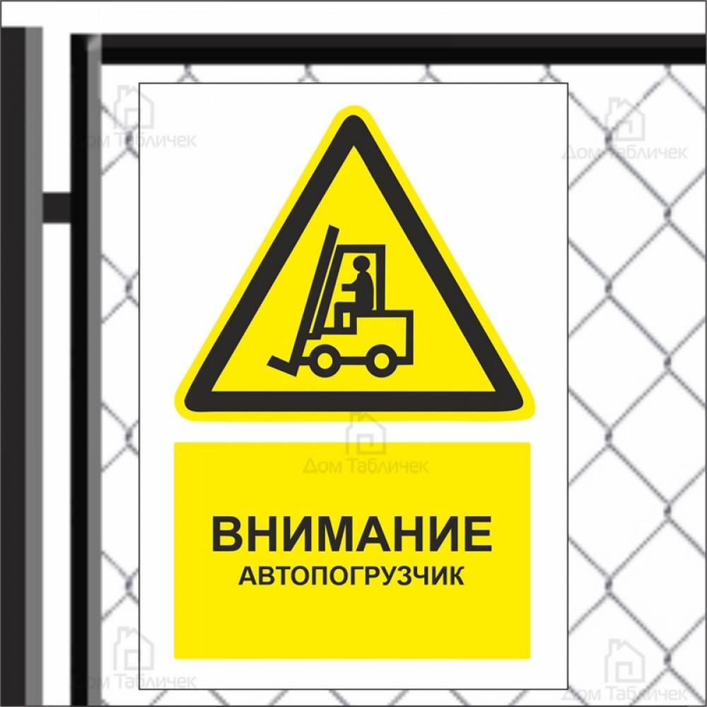 Информационная табличка (предупреждающия табличка)