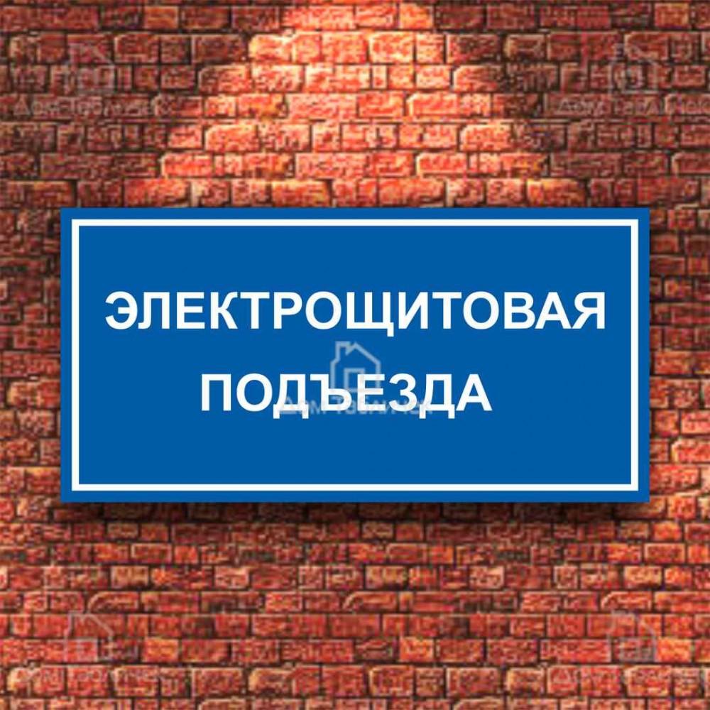 Таблички на подъезды