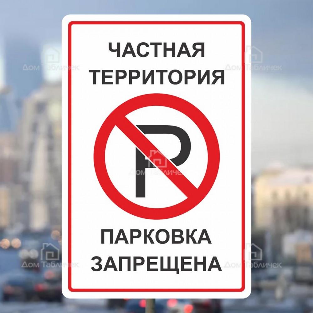 Запрет парковки
