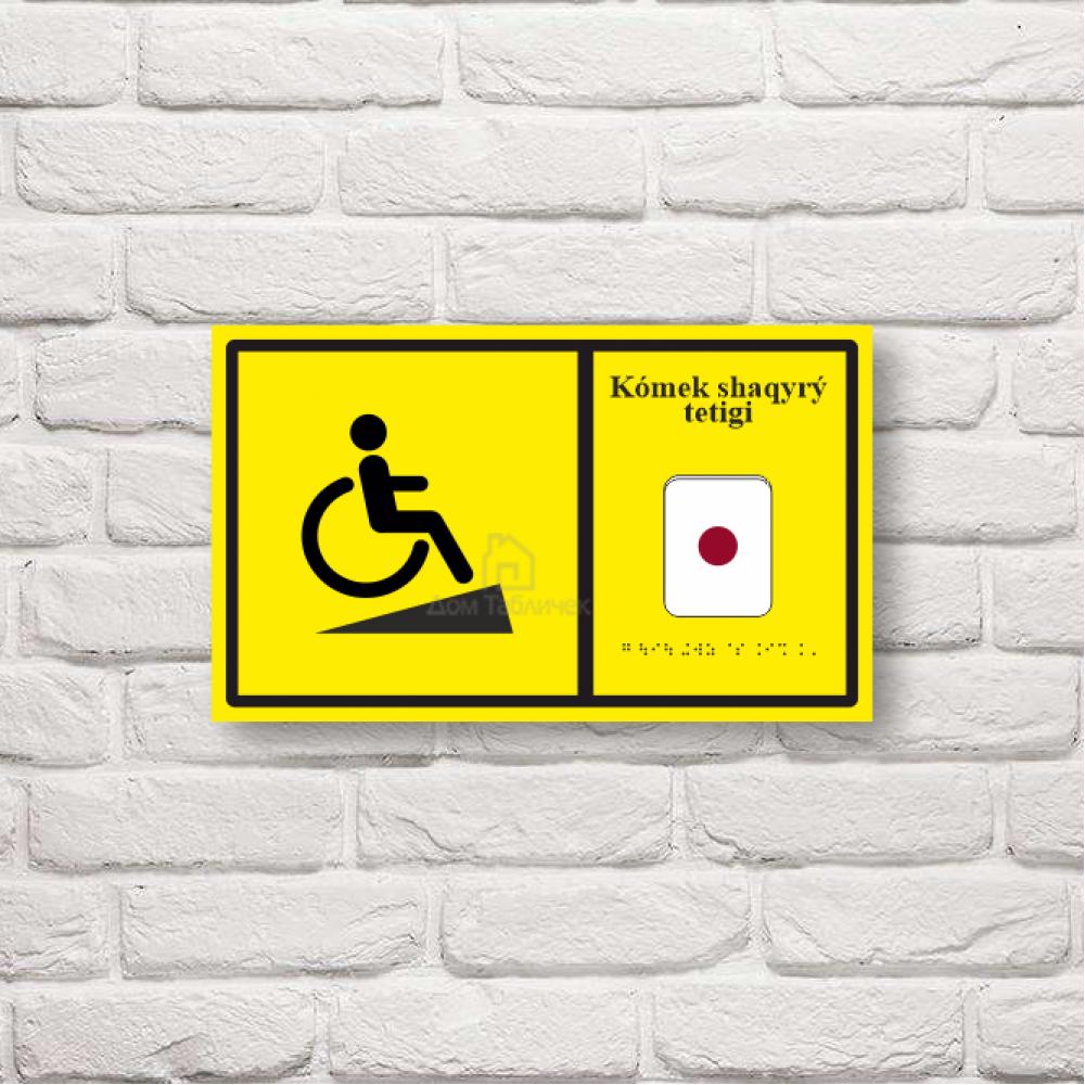 Тактильная табличка